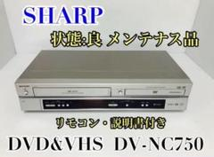 "Thumbnail of ""【中古】SHARP シャープ DVD&VHS DV-NC750"""