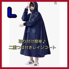 """Thumbnail of """"レインコート かっぱ つばつき 雨 レインウェア 雨の日グッズ"""""""