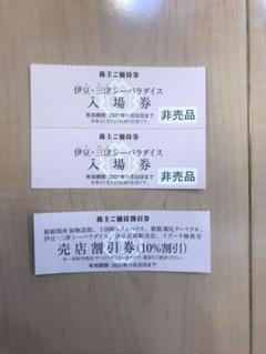 """Thumbnail of """"伊豆・三津シーパラダイス入場券2枚"""""""