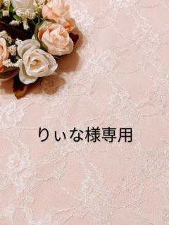 "Thumbnail of ""りぃな様専用"""