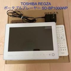 """Thumbnail of """"TOSHIBA REGZA レグザポータブルプレーヤー SD-BP1000WP"""""""