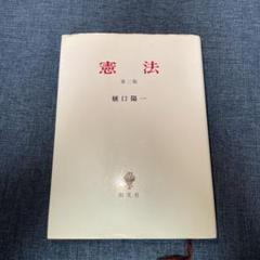 "Thumbnail of ""憲法"""
