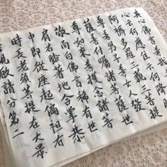 "Thumbnail of ""金剛般若波羅蜜経 写経 書"""