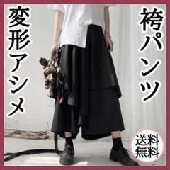 "Thumbnail of ""新品♪ 袴 ワイドパンツ ガウチョ 秋 レイヤード サルエル アシンメトリー"""