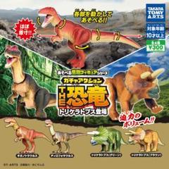 "Thumbnail of ""全4種セット ガチャアクション THE恐竜 トリケラトプス登場 トミーアーツ"""