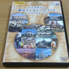 "Thumbnail of ""ディスカバリー 東京ディズニーリゾートスーパーストーリー"""