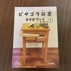 "Thumbnail of ""ピタゴラ装置 DVDブック(1)"""