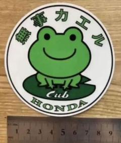 """Thumbnail of """"260/無事カエルステッカー丸"""""""