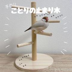 """Thumbnail of """"【ビオラ様専用】 ことりの止まり木オーダーページ"""""""