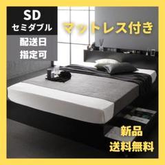 """Thumbnail of """"セミダブルベッド  ベッド セミダブル ブラック ボンネルコイルマットレス付き"""""""