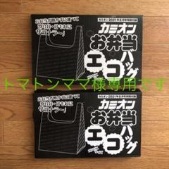 "Thumbnail of ""カミオン 8月号付録×2個"""
