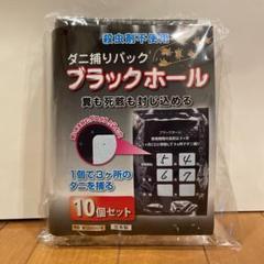 """Thumbnail of """"ダニ捕りパック ブラックホール10個セット"""""""