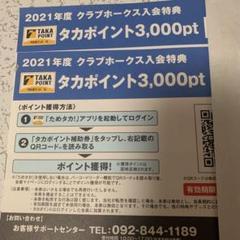 """Thumbnail of """"タカポイント 6000ポイント ソフトバンクホークス"""""""
