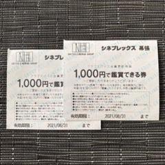 "Thumbnail of ""ユナイテッドシネマズ 1,000円で鑑賞できる券"""