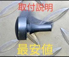 "Thumbnail of ""クラッチストッパー 最安 スイフトスポーツ ZC33S ZC32S ZC31S"""