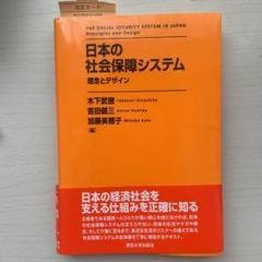 """Thumbnail of """"日本の社会保障システム 理念とデザイン"""""""