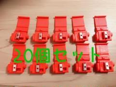"""Thumbnail of """"☆エレクトロタップ 3M 20個セット☆"""""""