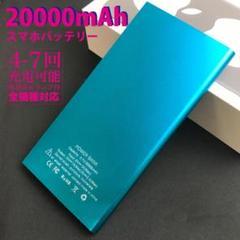 """Thumbnail of """"【最安値挑戦☆送料無料☆PSE認証済】20000mahバイルバッテリー/ブルー"""""""