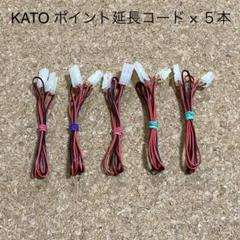 """Thumbnail of """"Nゲージ KATO 24-841 ユニトラック ポイント延長コード(90cm)❺"""""""