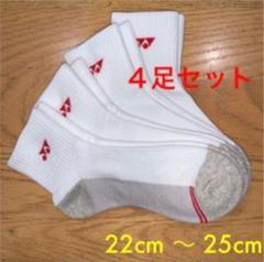 "Thumbnail of ""ヨネックス ソックス マーク赤 4足セット 22cm〜25cm"""