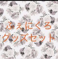 "Thumbnail of ""ふぇにくろグッズセット"""