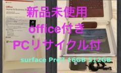 "Thumbnail of ""office付新品 Surface Pro7 16GB 512GBサーフェイス"""
