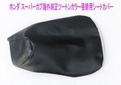 """Thumbnail of """"スーパーカブ50/110(プロ)純正張替用シートカバー(黒/グレー)"""""""