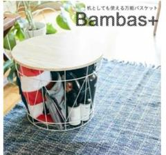 "Thumbnail of ""(おしゃれな洗濯物入れ)万能バスケット「Bambas +」 ホワイト"""