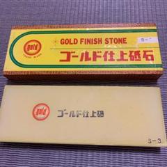 "Thumbnail of ""gold ゴールド 仕上砥石 S-3"""