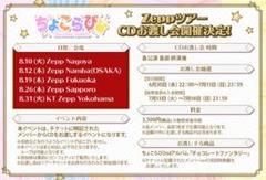 """Thumbnail of """"ちょこらび CDお渡し会 ゆぺくん"""""""