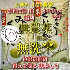 """Thumbnail of """"【超希少】ミルキー 新米 お米 特別栽培 玄米 10キロ「無洗米に精米」"""""""