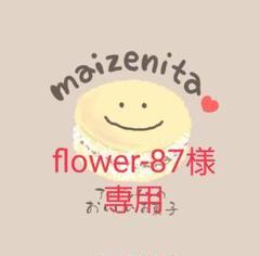 "Thumbnail of ""flower-87様専用 手作りクッキー"""