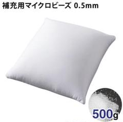 """Thumbnail of """"ビーズクッション 補充用ビーズ 500g マイクロビーズ"""""""