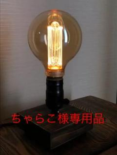 "Thumbnail of ""アンティーク調 天然木 電球スタンド LED付"""