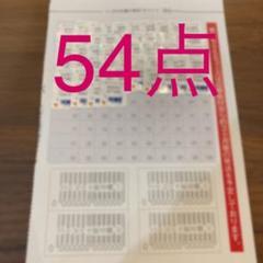 "Thumbnail of ""金麦 シール54点"""