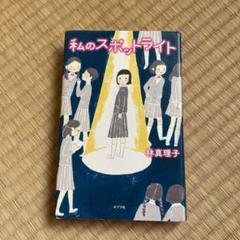 "Thumbnail of ""私のスポットライト"""