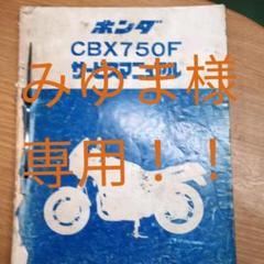 """Thumbnail of """"CBX750F用のサービスマニュアルです。"""""""
