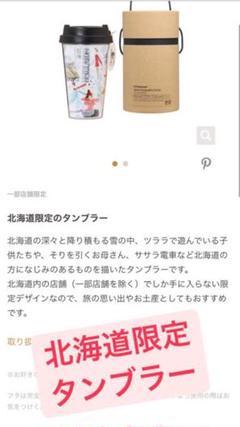 """Thumbnail of """"スターバックスタンブラー限定品"""""""