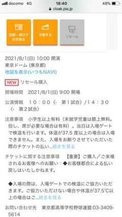 "Thumbnail of ""高校野球東東京大会準決勝入場チケットS席1枚"""