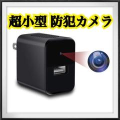 "Thumbnail of ""1080P HD 防犯カメラ 暗視機能搭載 赤外線 動体検知 日本語取扱"""
