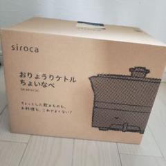 """Thumbnail of """"シロカ siroca おりょうケトル SK-M151"""""""