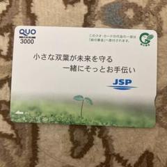 "Thumbnail of ""クオカード QUOカード 3000円分"""