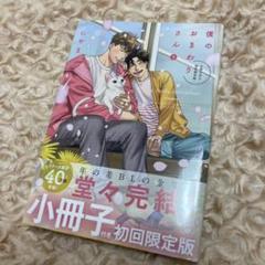 """Thumbnail of """"僕のおまわりさん 3巻 小冊子付き初回限定版 にやま"""""""