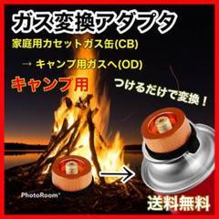 """Thumbnail of """"ガス変換アダプタ 2個 CB(家庭用カセットガス)→ OD缶(キャンプ等用)"""""""