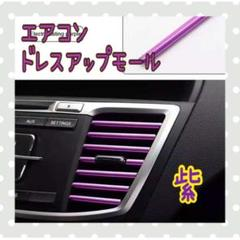"Thumbnail of ""エアコンドレスアップモール 紫"""