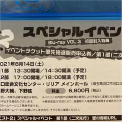 """Thumbnail of """"どこでもクエスト2 vol3 シリアルナンバー"""""""