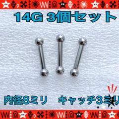 """Thumbnail of """"ボディピアス 14G 3個セット 8mm×3mm イヤーロブ ヘリックス"""""""