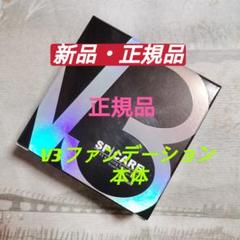 "Thumbnail of ""正規品 V3本体 V3ファンデーション 本体 パンフレット付"""