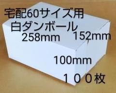 "Thumbnail of ""新品未使用 白ダンボール 100枚宅配60サイズ  引っ越し 段ボール箱"""