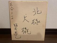 "Thumbnail of ""【超希少】植村直己サイン色紙"""